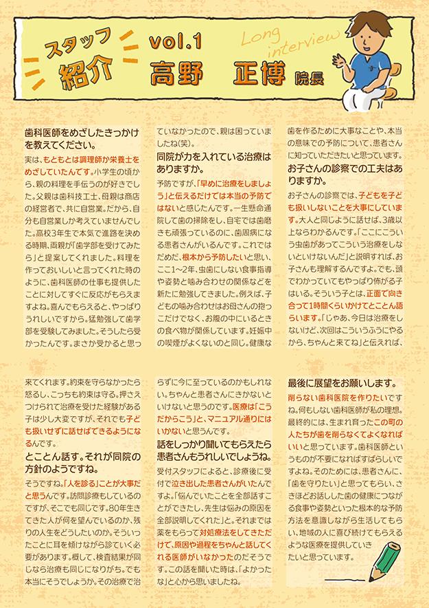 takanoDC_NLnaka_ol