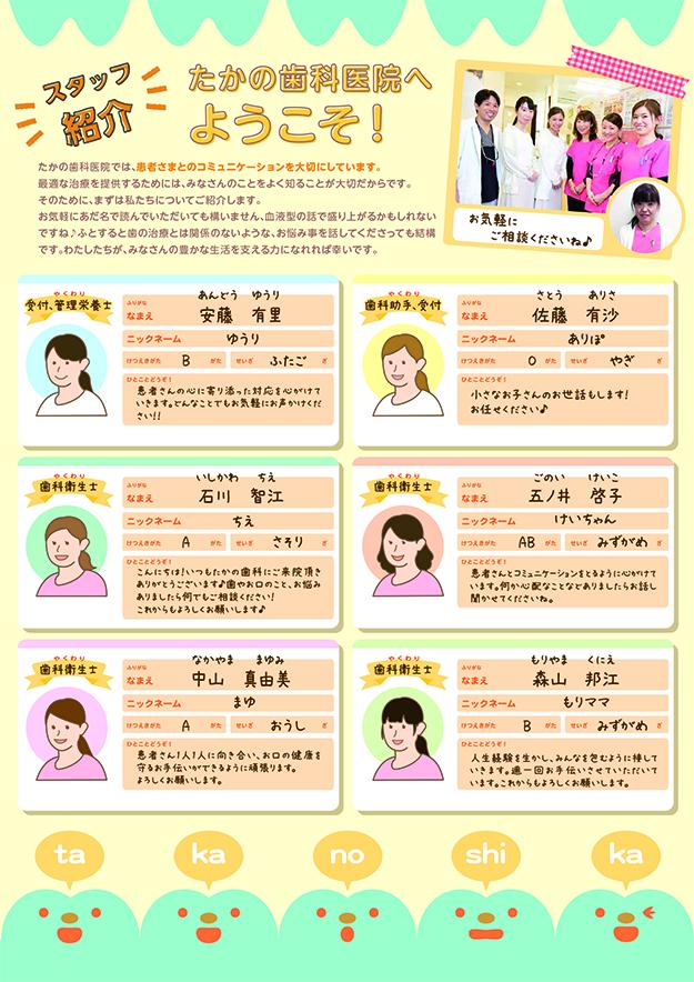 takanoDC_NL2017_04naka