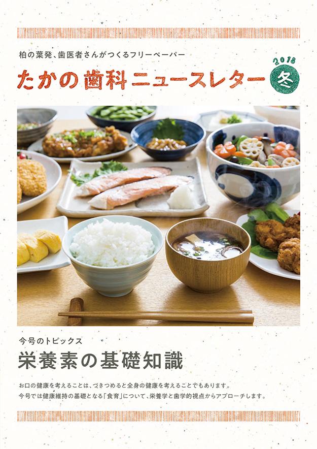 takanoDCNLsoto_201801