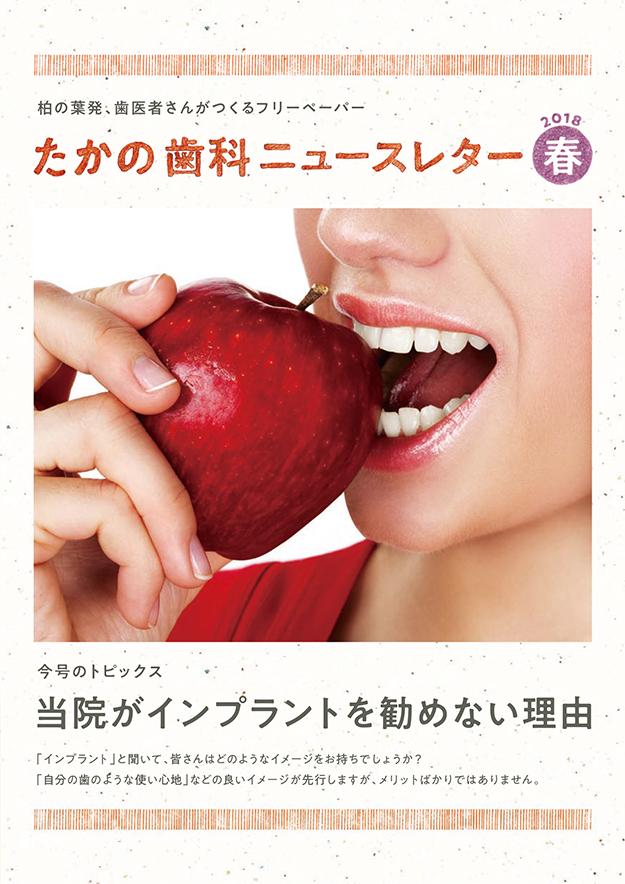 takanoDCNLsoto1804